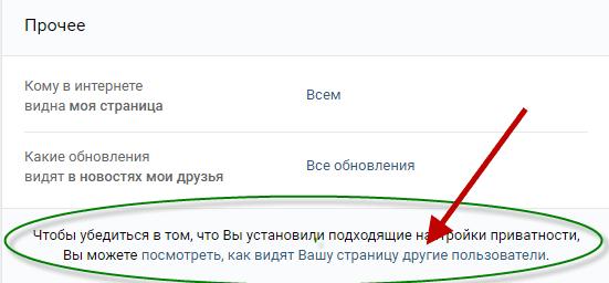 Моя страница Вконтакте - как посмотреть на свою страницу со стороны