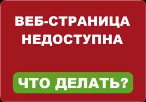 Вконтакте Веб страница не доступна - что делать