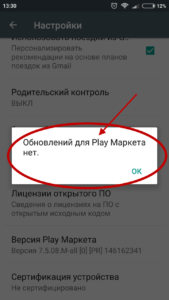 Обновление Play Marketa - обновлений нет