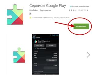 Сервисы Гугл Плей - Google Play