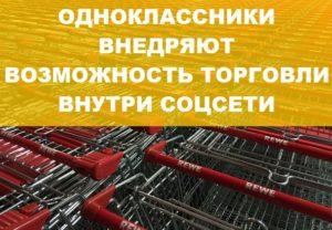 Одноклассники тестируют возможность продажи товаров - торговли внутри социальной сети