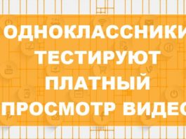 Социальная сеть Одноклассики тестирует платный просмотр видео контента
