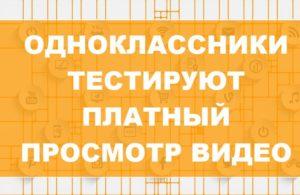 Социальная сеть Одноклассики тестирует платный просмотр видео роликов