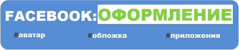 Feesbok социальная сеть вход моя страница зарегистрироваться