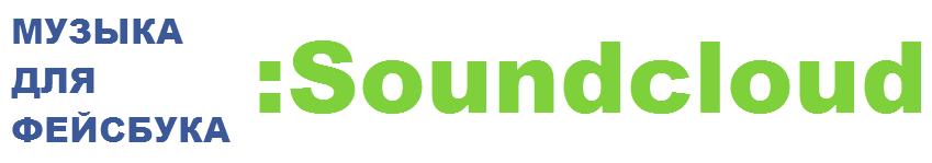 Фейсбук музыка Soundcloud