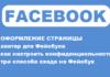 Социальная сеть 2020