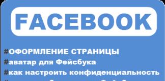 Социальная сеть 2019