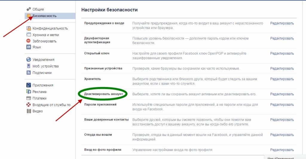 как временно деактивировать аккаунт Facebook