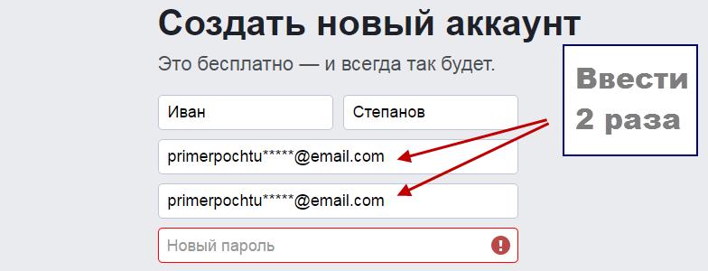 Регистрация в Facebook - электронная почта