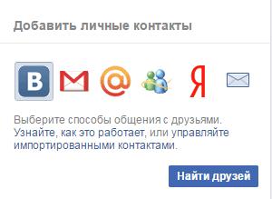 импорт друзей в Фейсбук