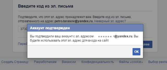 Аккаунт подтвержден - завершение регистрации странички в ФБ