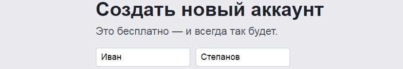 имя и фамилия - регистрация фейсбук