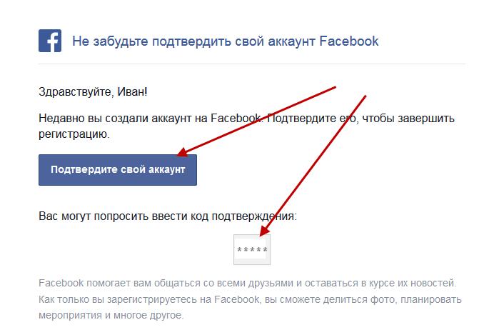 Подтверждение регистрации профиля Фейсбук в почте