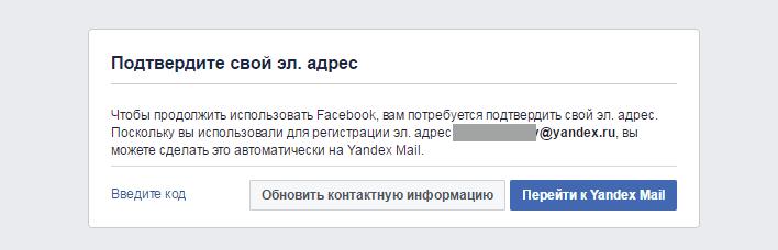Регистрация в Фейсбуке - подтверждение эмейла (почты)