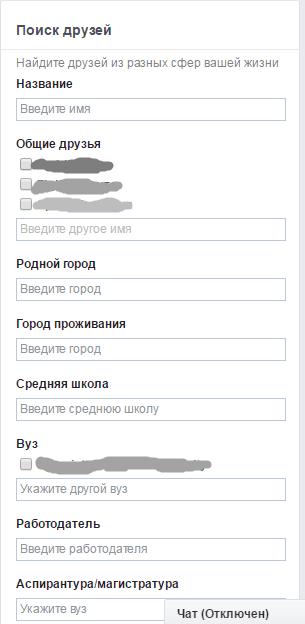 Поиск друзей на Facebook