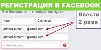 Регистрация фейсбук - инструкция