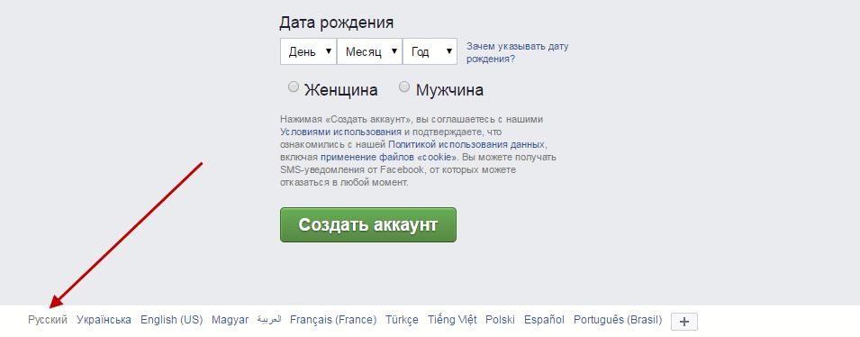 Проблемы при Фейсбук регистрации - не тот язык