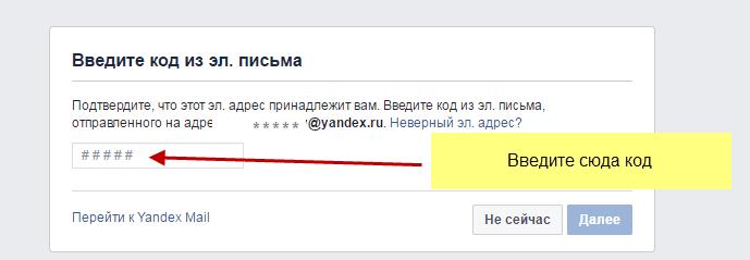Ввод кода для подтверждения регистрации аккаунта Facebook