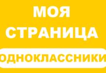 Одноклассники моя страница (odnoklassniki ru)