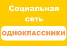 Одноклассники (ок ру)