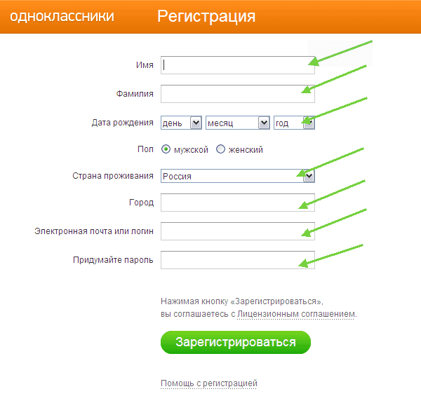 Соц сеть Ок ру (OK.ru) - заполнение профиля