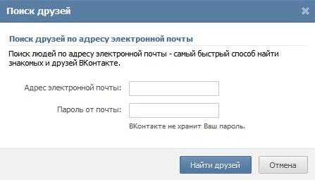 поиск людей по адресу электронной почты