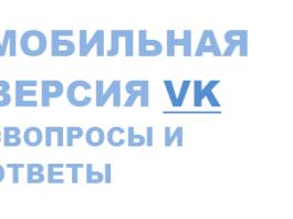 Вконтакте мобильная версия мл vk com