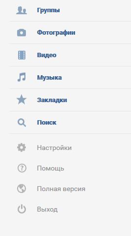 Интерфейс моей страницы в мобильной версии вк