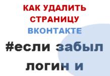 Как удалить страницу Вконтакте (vk) в случае если забыл логин и пароль