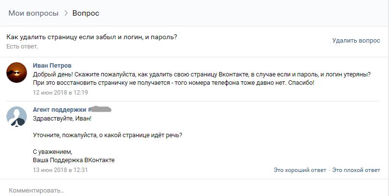Как удалить страницу В контакте если забыл логин и пароль