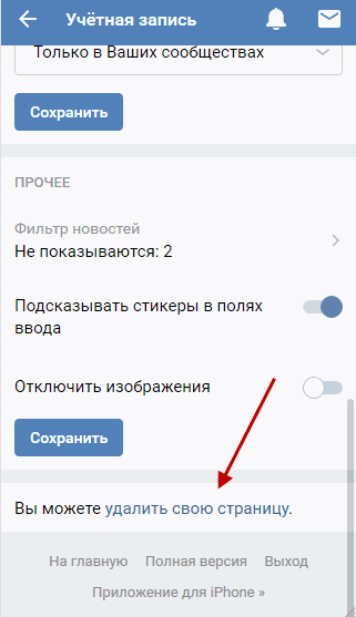 Как удалить страницу Вконтакте с мобильного телефона